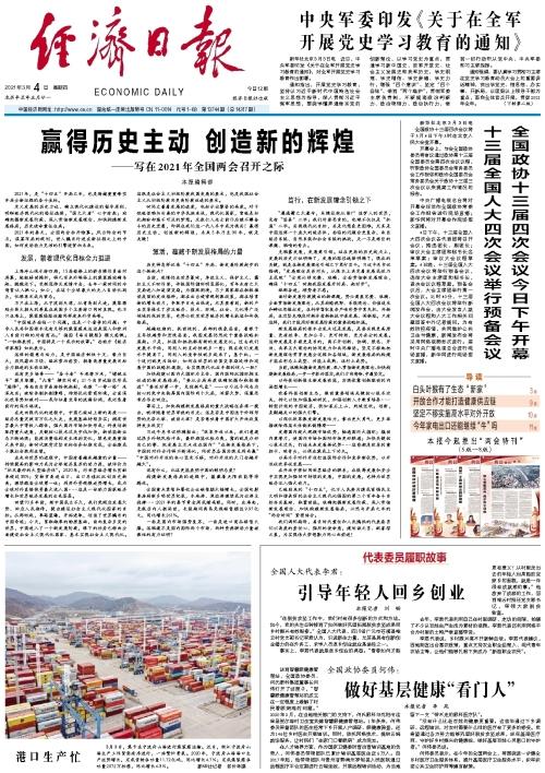 """20210304 经济日报:做好基层健康""""看门人"""".jpg"""